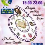 Программа акции «Библионочь в Таганроге»