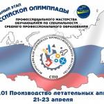 В Таганроге состоялось открытие заключительного этапа Всероссийской олимпиады «Производство летательных аппаратов»