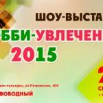 В Таганроге состоится  шоу-выставка «Хобби-Увлечения 2015»!