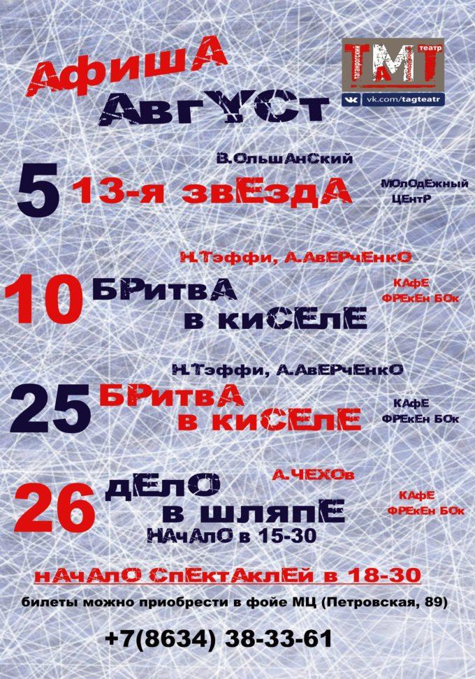 Театр г таганрога афиша музей в киеве цена билета
