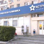 Новые выгодные акции в стоматологической клинике «Астродент».