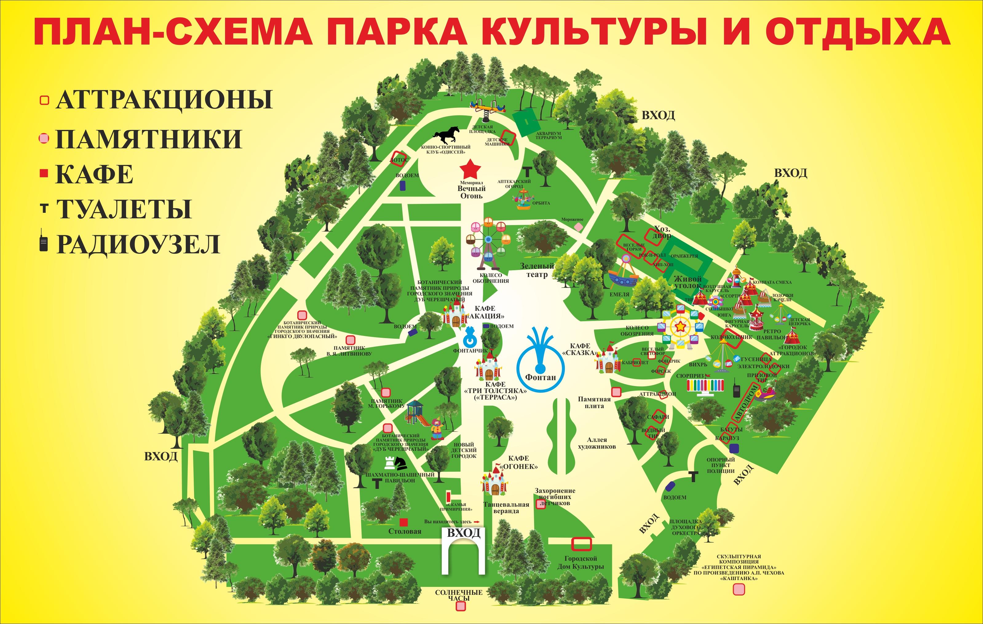 Где находится городской парк
