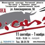 Таганрогский художественный музей готовит масштабную выставку графики Пабло Пикассо